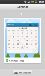 Calendar GOWidget - Choose Widget screen 1
