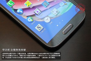 Galaxy S4 - Home Button
