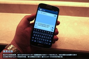 Galaxy S4 - Messaging App