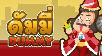 ดัมมี่-เกมไพ่ฟรี Dummy ออนไลน์