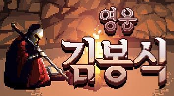 영웅 김봉식