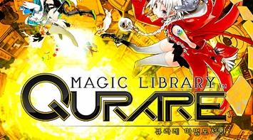큐라레: 마법도서관
