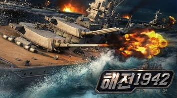 해전1942: 국가함대전