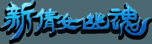 倩女幽魂 – 一笑傾城 PC版