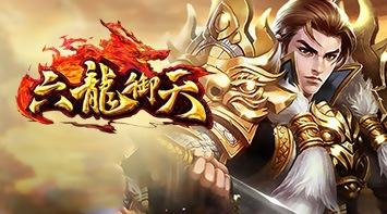 六龍御天 PC版