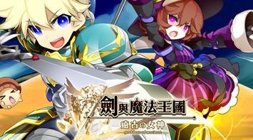 劍與魔法王國-遠古的女神