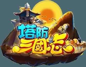 塔防三國志:群英齊聚 重溫經典 PC版