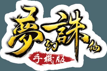 夢幻誅仙手機版 PC版