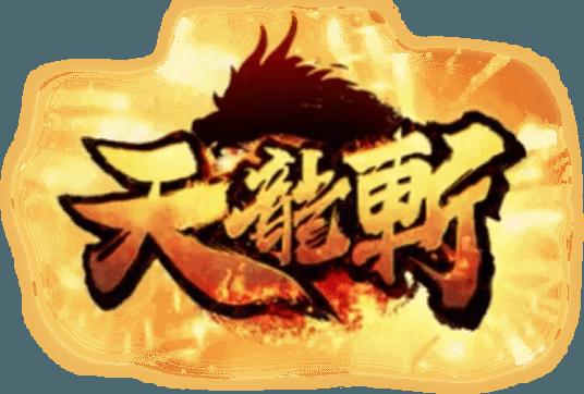 天龍斬 PC版