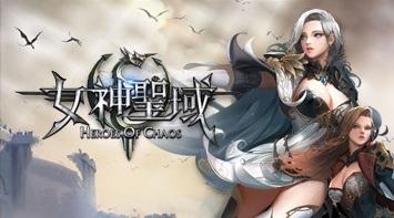 女神聖域 PC版