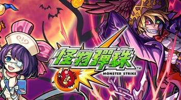 怪物彈珠 PC版