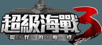 超級海戰3:提督的咆哮 PC版