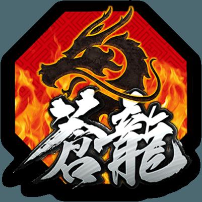 蒼龍一擊 – 三國降魔錄 PC版