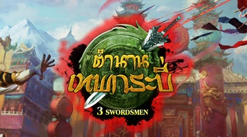 3 Swordmen ตำนานเทพกระบี่