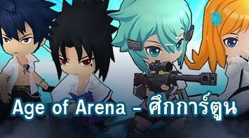 Age of Arena(TH) – ศึกการ์ตูน