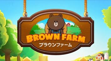 LINE Brown Farm บราวน์ฟาร์ม
