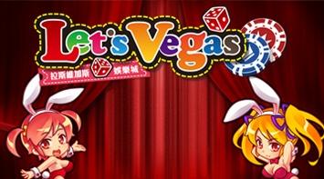 Lets Vegas Slots PC版