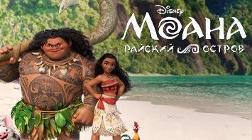 Моана: Райский остров