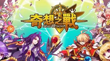 Super Fantasy War