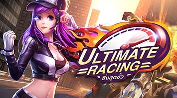 Ultimate Racing ซิ่งสุดขั้ว