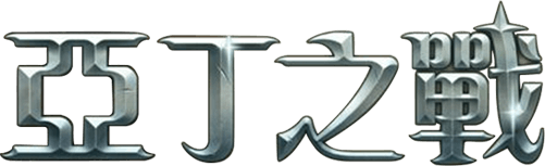 亞丁之戰 PC版