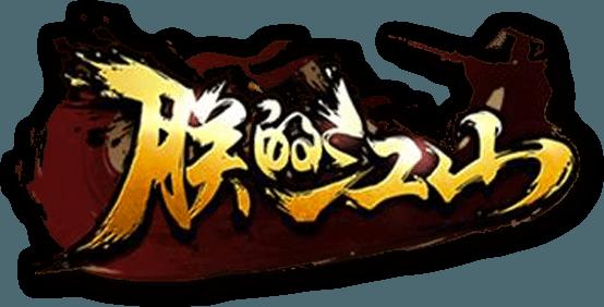 朕的江山-經典三國志對戰版 PC版