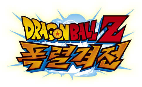 DRAGON BALL Z 폭렬격전 on pc