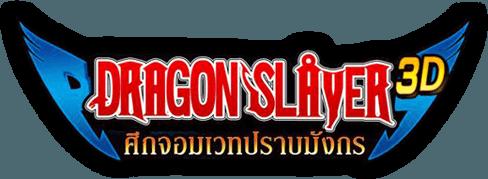 Dragon Slayer-จอมเวทปราบมังกร on pc