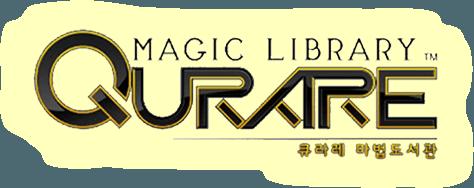 큐라레: 마법도서관 on pc