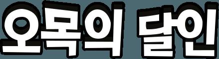 오목의 달인 on pc