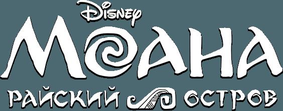 Моана: Райский остров on pc