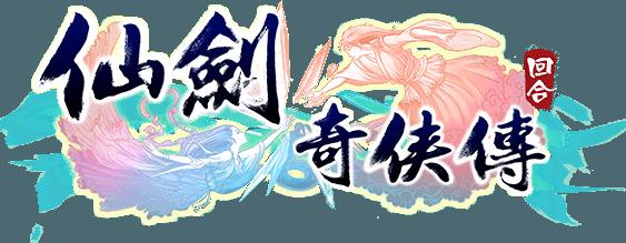 仙劍奇俠傳 全新經典逍遙遊 PC版