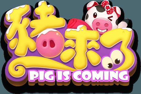 豬來了 PC版