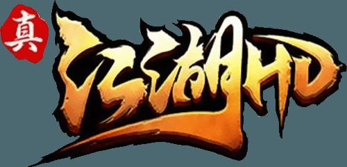 真江湖HD PC版