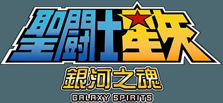 聖鬪士星矢:銀河之魂(天賦降臨) PC版