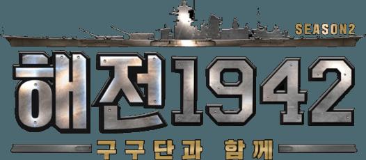해전1942 : 구구단과 함께 on pc