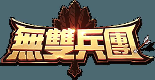 無雙兵團 – 兵團大作戰 PC版