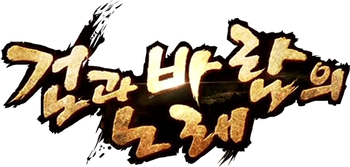 Song of the Sword and Wind for Kakao on pc