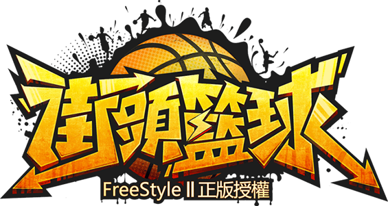 街頭籃球-正版授權 百萬玩家即時競技 PC版