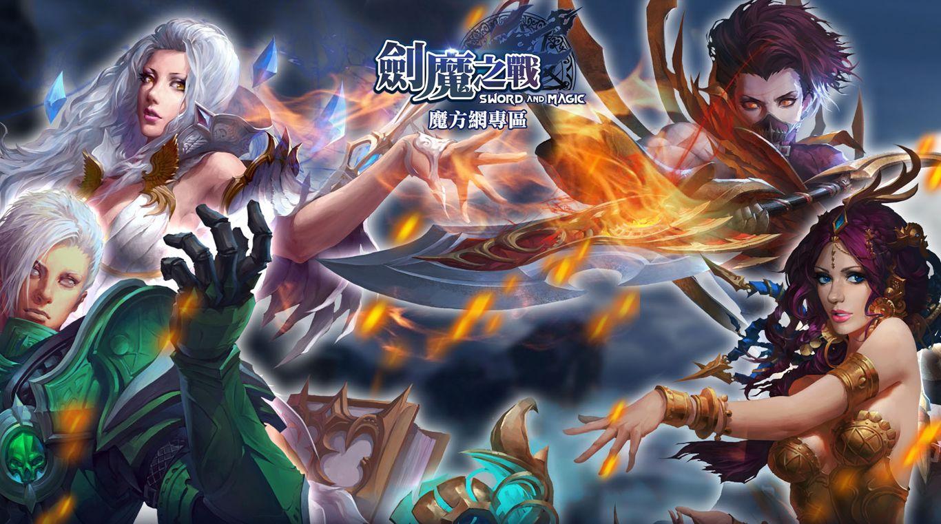 新劍魔之戰 PC版