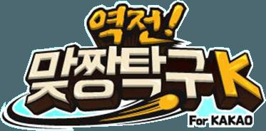 Reverse matjjang Tennis live for kakao on pc