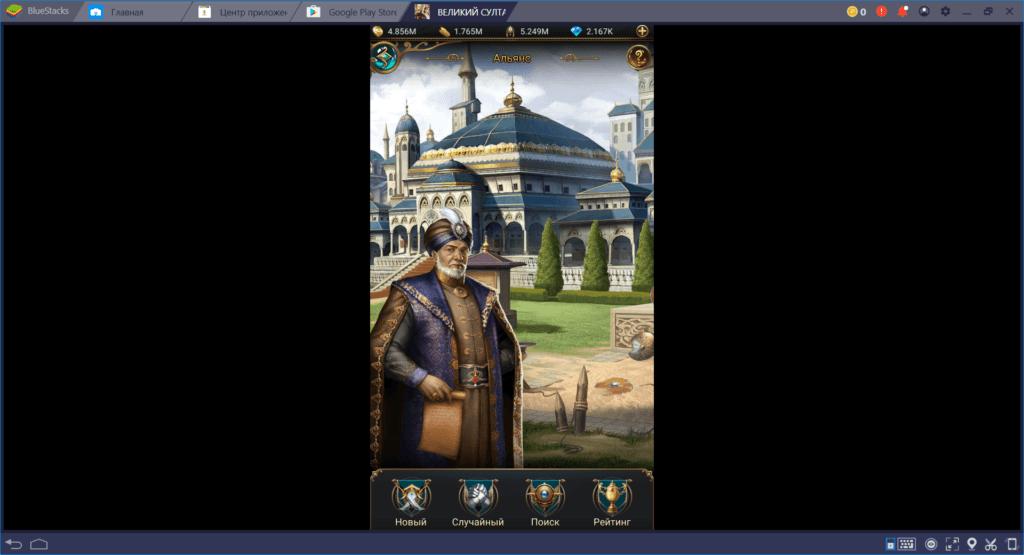 Великий Султан: гайд по альянсам