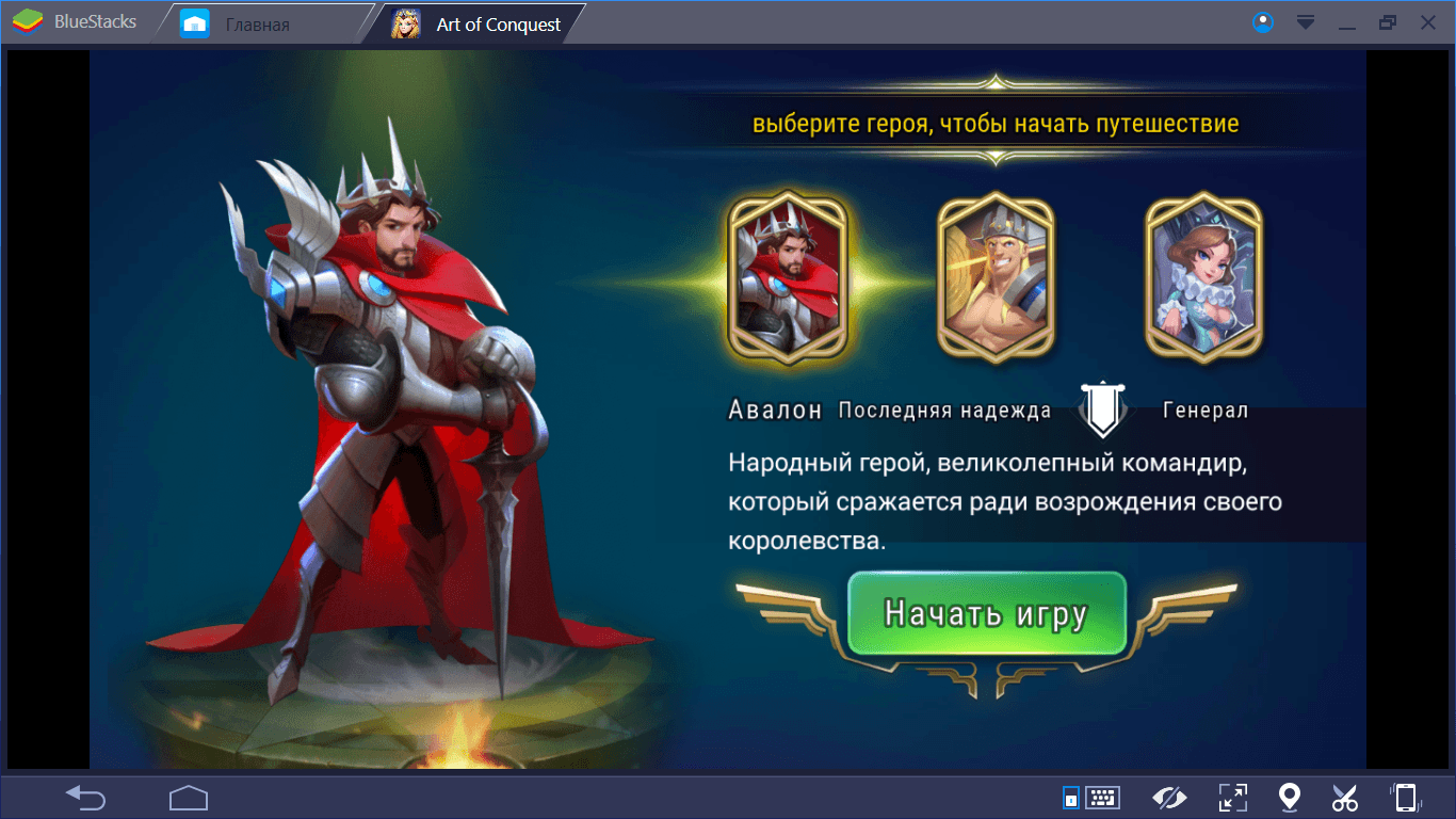Art of Conquest: гайд по городу и ресурсам