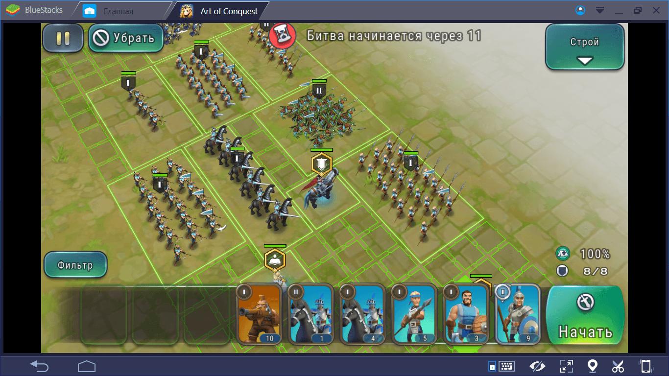 Art of Conquest: гайд по сражениям