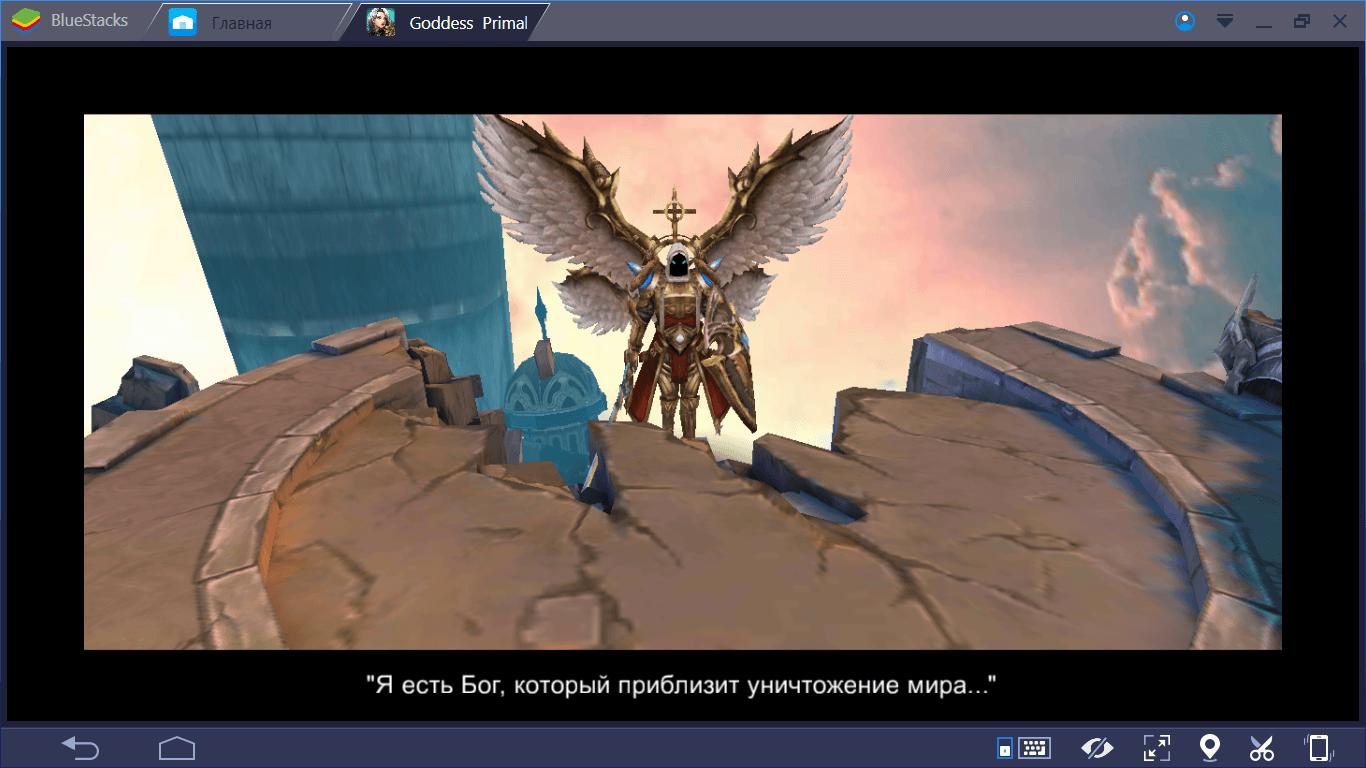 Goddess Primal Chaos: начало игры
