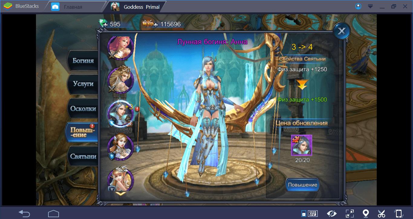 goddess primal chaos гайд на мага
