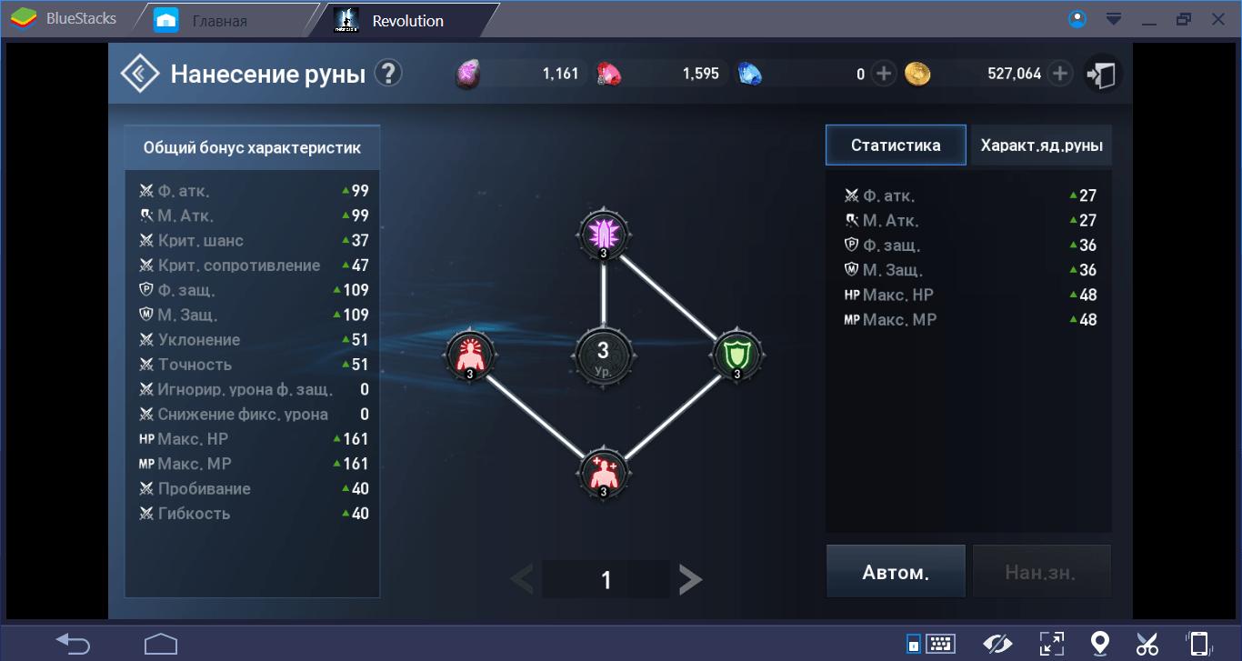 Lineage 2 Revolution: начало игры
