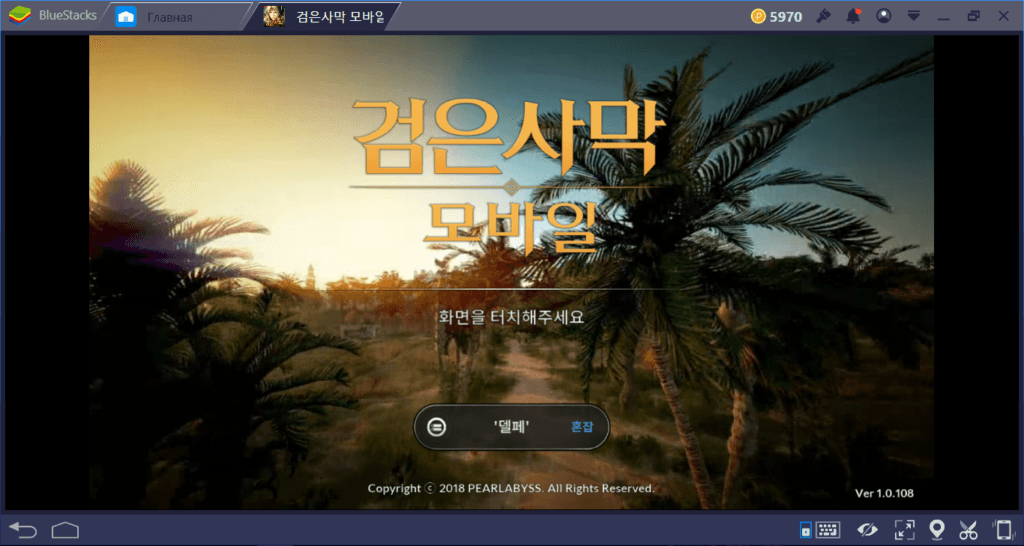 Black Desert Mobile: стартер-гайд