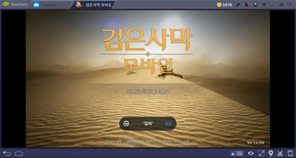 Black Desert Mobile: как запустить на компьютере