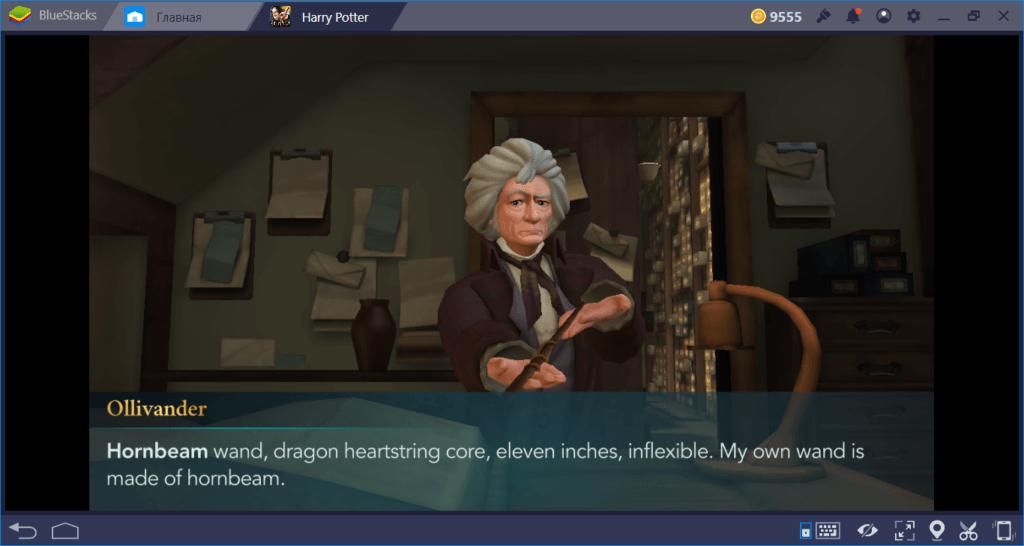 Hogwarts Mystery: выбор палочки и факультета